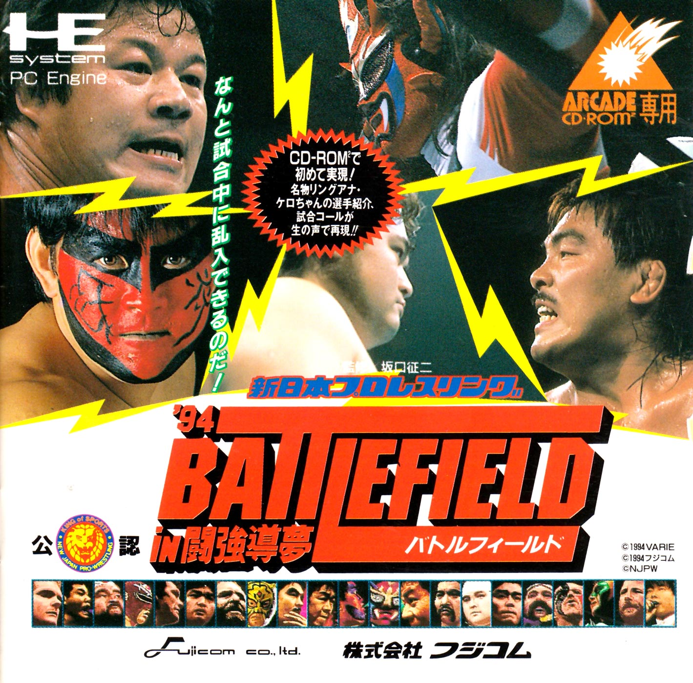 Battlefield '94 in Super Battle Dream - The PC Engine Software Bible
