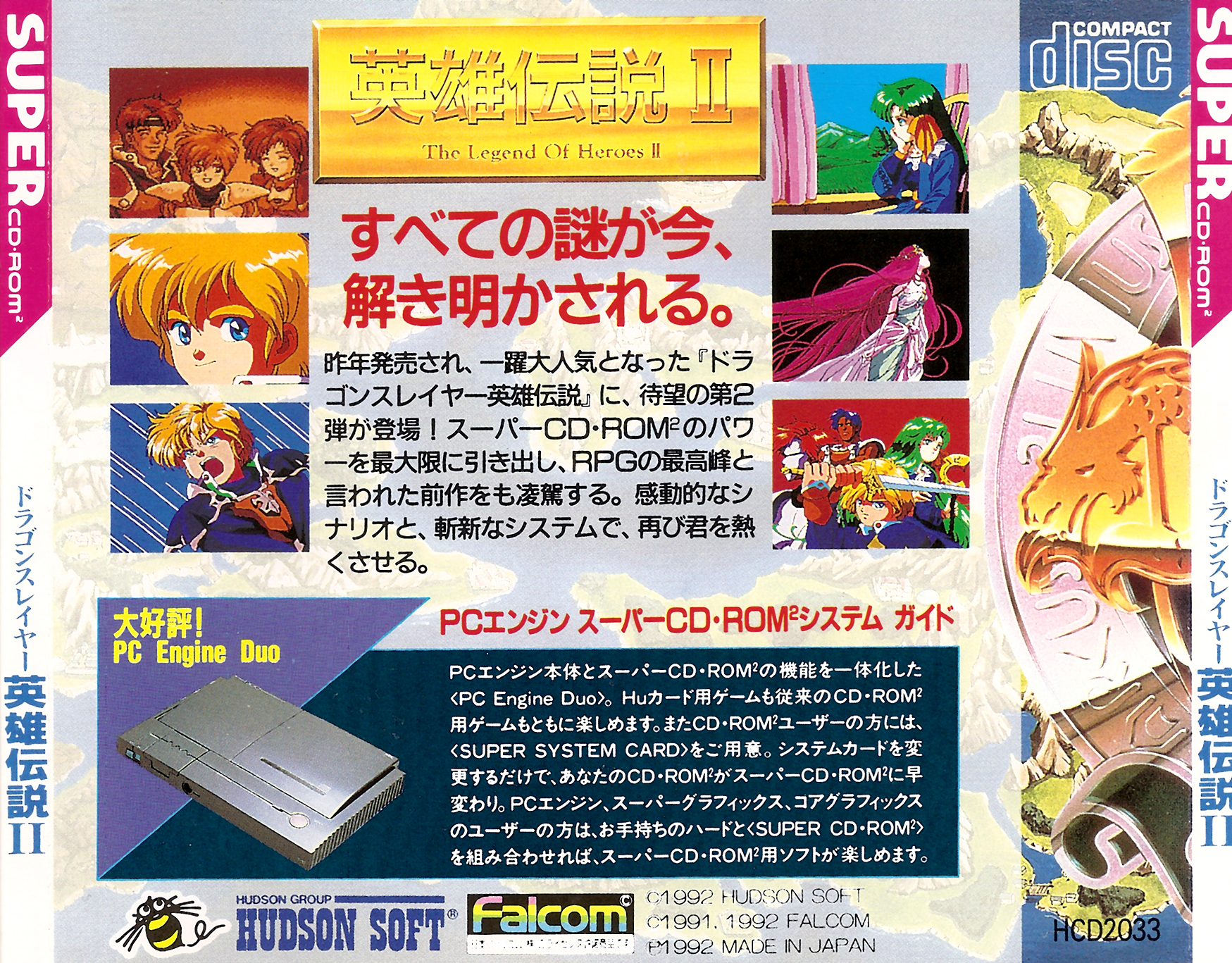Dragon Slayer - The Legend of Heroes II - The PC Engine Software Bible