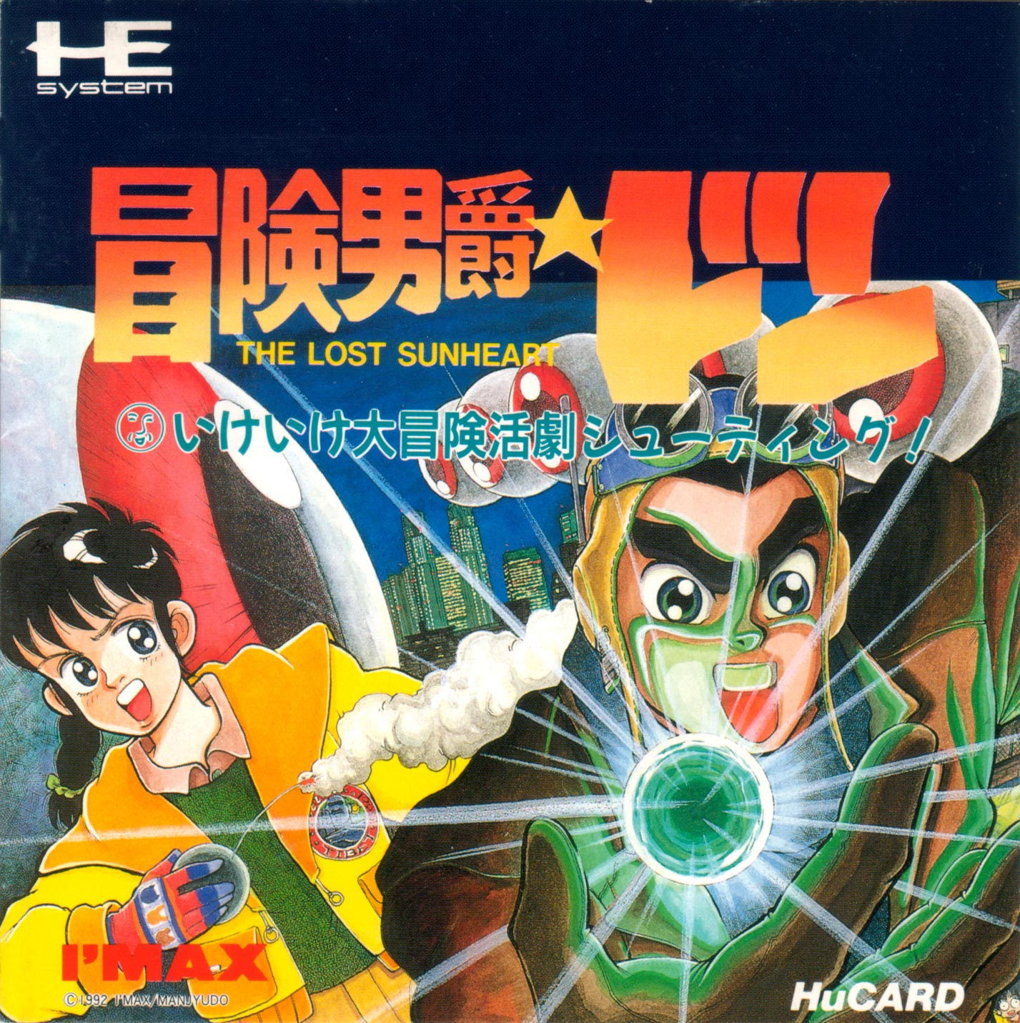 Bōken Danshaken Don - Sun=Heart Hen - The PC Engine Software