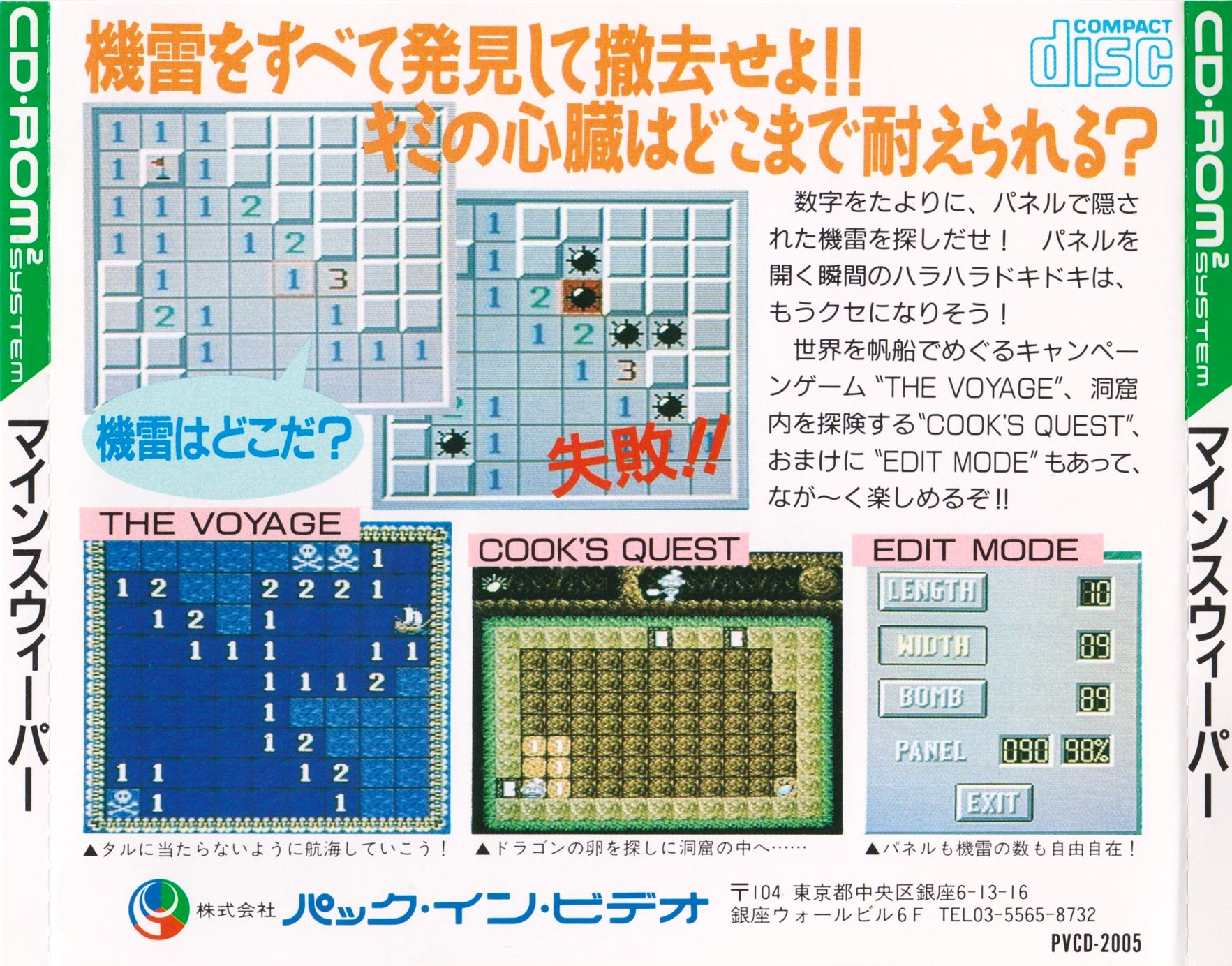 Minesweeper - The PC Engine Software Bible