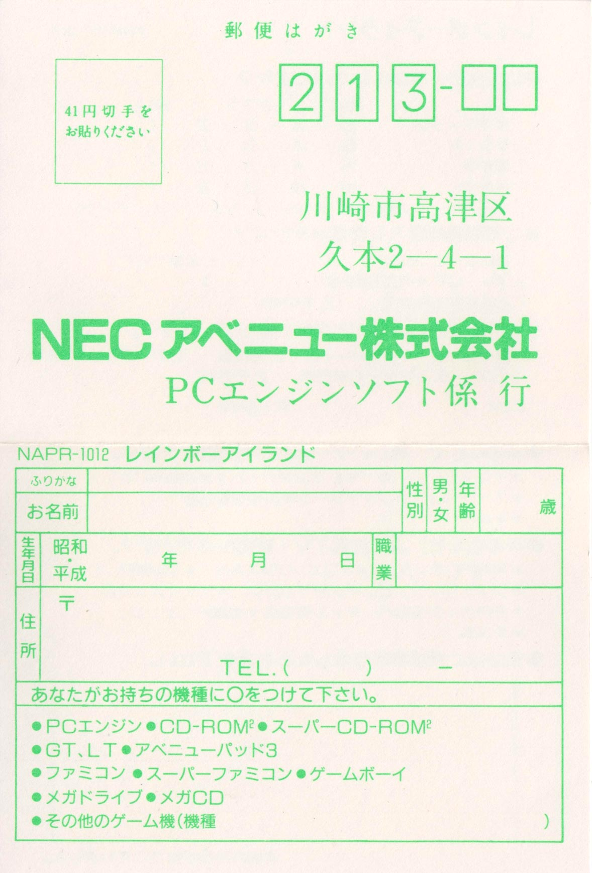 Rainbow Islands - The PC Engine Software Bible