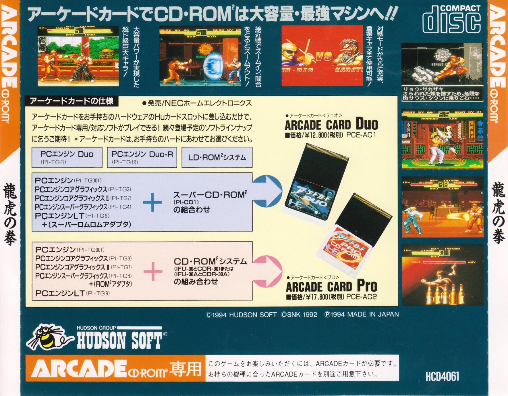 Ryūko no Ken / Art of Fighting - The PC Engine Software Bible