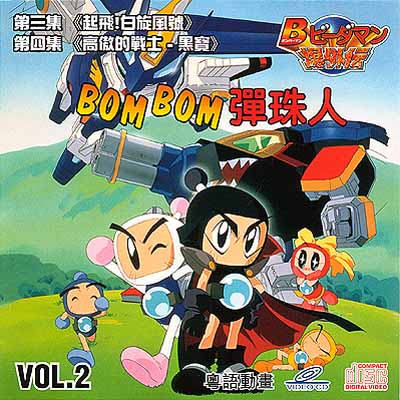 bomber man the pc engine software bible